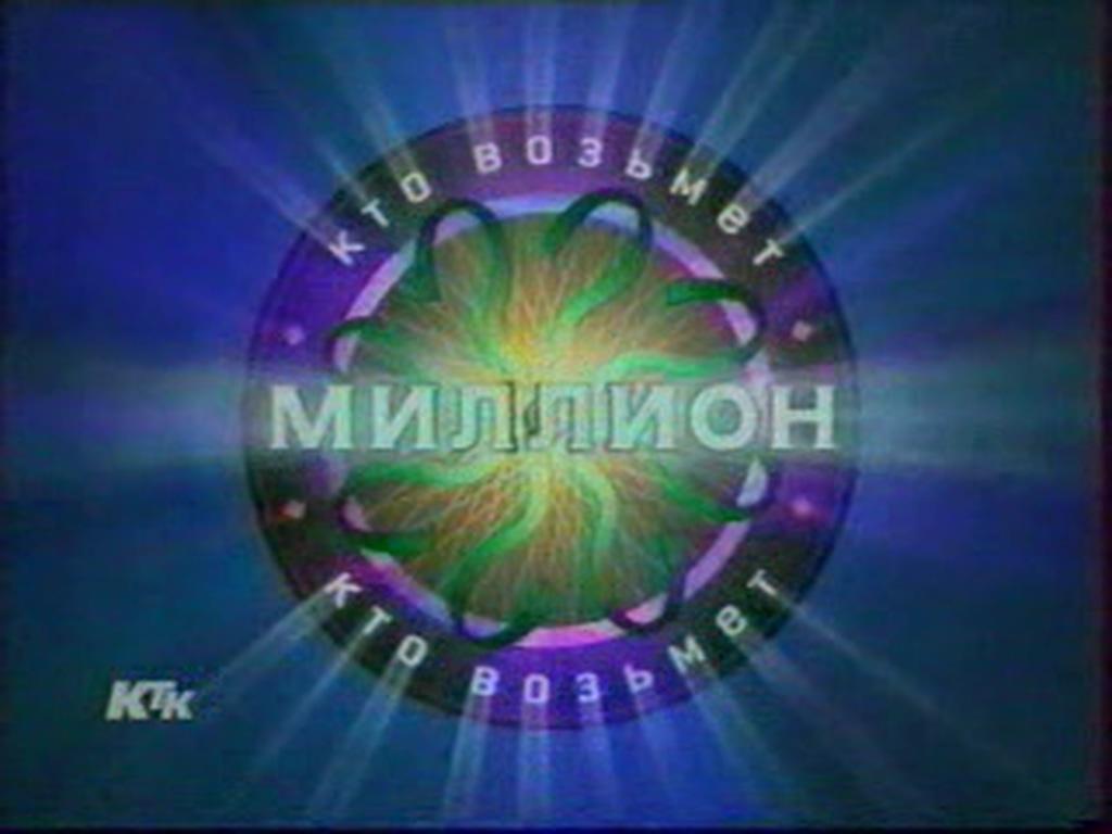 Кто возьмёт миллион? (КТК, 25.04.2002) Сауле Ахметова (ч.1)