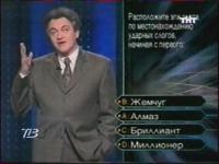 Какая телепрограмма представляет себя как интеллектуальное казино камеди вумен казино смотреть онлайн